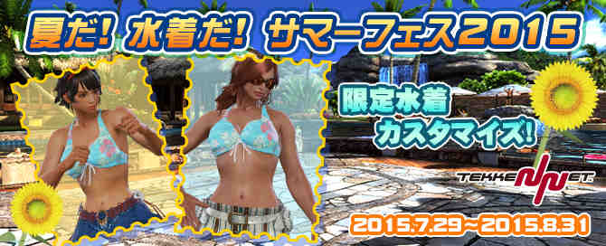 Tekken 7 Characters News Female Fighters Celebrate Summer With Customized Swimsuits