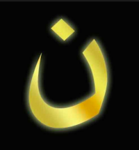 Arabic 'n' sign was used by IS to identify Christians